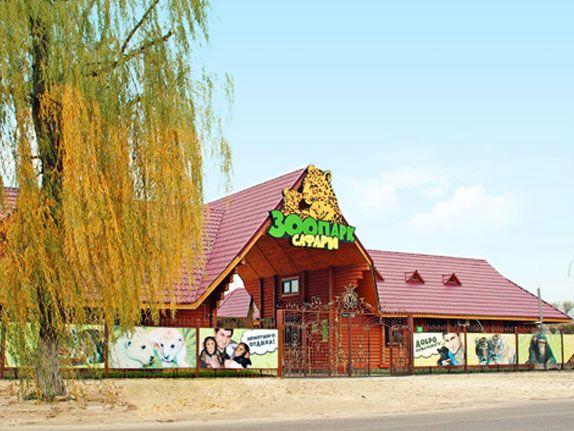 Зоопарк в Бердянске