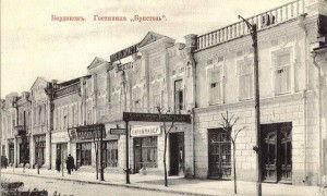 Отель Бристоль в Бердянске в 20 столетиии
